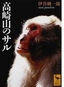 高崎山のサル (講談社学術文庫)(講談社学術文庫)