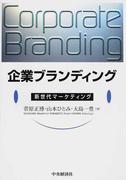 企業ブランディング 新世代マーケティング