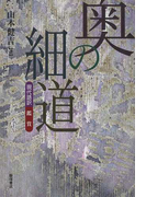 奥の細道 現代語訳・鑑賞