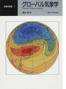 グローバル気象学 オンデマンド版 (気象の教室)