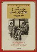 シャーロック・ホームズの冒険 (創元推理文庫 シャーロック・ホームズ全集)(創元推理文庫)