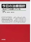 今日の治療指針 私はこう治療している ポケット判 2010
