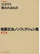 後藤正治ノンフィクション集 第5巻