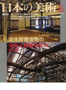 日本の美術 No.525 文化財建造物の保存と修理の歩み