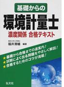 基礎からの環境計量士濃度関係合格テキスト (国家・資格シリーズ)