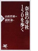 奈良の寺社150を歩く (PHP新書)(PHP新書)