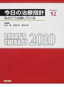 今日の治療指針 私はこう治療している 2010