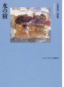 水の樹 入谷寿一詩集 (エリア・ポエジア叢書)