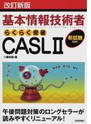 基本情報技術者らくらく突破CASLⅡ 改訂新版