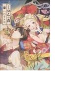 くおんの森(RYU COMICS) 6巻セット(RYU COMICS)
