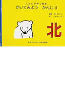 かいてみようかんじ 3 (てんじ手作り絵本)