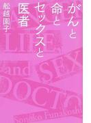 がんと命とセックスと医者