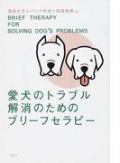 愛犬のトラブル解消のためのブリーフセラピー