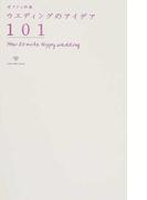 ウエディングのアイデア101 (ゼクシィの本 zexy idea book)
