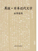異説・日本近代文学