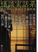 怪談実話系 書き下ろし怪談文芸競作集 3 (MF文庫ダ・ヴィンチ)(MF文庫ダ・ヴィンチ)