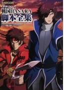 TVアニメ戦国BASARA脚本全集 (カプコンオフィシャルブックス)