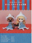手づくりの小さなお洋服 Dolly Dress Book
