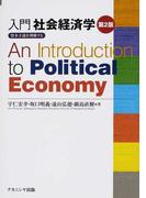 入門社会経済学 資本主義を理解する 第2版