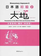 日本語初級2大地文型説明と翻訳 英語版