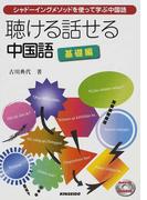 聴ける話せる中国語 シャドーイングメソッドを使って学ぶ中国語 基礎編