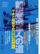 競艇選手への道 やまと競艇学校完全ガイド! YAMATO RACING SCHOOL 新装改訂