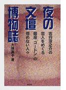夜の文壇博物誌 吉行淳之介の恋人をめぐる銀座「ゴードン」の憎めない人々