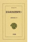 清末政治思想研究 2 (東洋文庫)(東洋文庫)