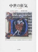 中世の狂気 十一〜十三世紀