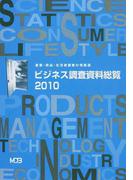 ビジネス調査資料総覧 産業・商品・生活者調査の情報源 2010