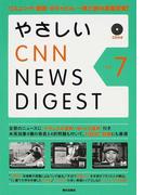 やさしいCNN NEWS DIGEST リスニング・速読・ボキャビル、一挙三得の英語学習! Vol.7