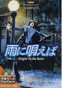 雨に唄えば 名作映画完全セリフ集 (スクリーンプレイ・シリーズ)