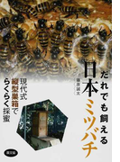 だれでも飼える日本ミツバチ 現代式縦型巣箱でらくらく採蜜