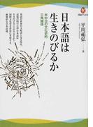 日本語は生きのびるか 米中日の文化史的三角関係 (河出ブックス)(河出ブックス)