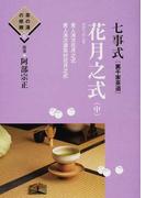七事式〈裏千家茶道〉花月之式 中 貴人清次花月之式 貴人清次濃茶付花月之式 (茶の湯の修練)