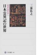 日本霊異記の世界 説話の森を歩く