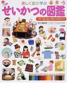 楽しく遊ぶ学ぶせいかつの図鑑 (小学館の子ども図鑑プレNEO)