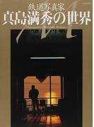 鉄道写真家真島満秀の世界 (JTBのMOOK)(JTBのMOOK)