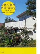 奇跡の団地阿佐ケ谷住宅