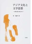 アジア文化と文学思想 日韓比較の視点から