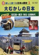 図解楽しく調べる日本の歴史 1 大むかしの日本