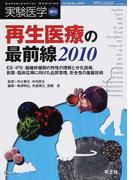 実験医学 Vol.28No.2(2010増刊) 再生医療の最前線2010
