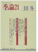 季論21 第7号(2010年冬) 特集日本近代と『坂の上の雲』 大学で人は育つか