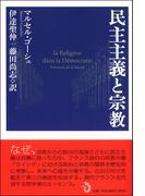 民主主義と宗教