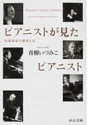 ピアニストが見たピアニスト 名演奏家の秘密とは (中公文庫)(中公文庫)