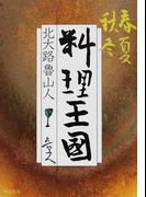 春夏秋冬料理王国 (中公文庫)(中公文庫)