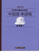 これなら覚えられる!中国語単語帳 (CDブック)(CDブック)
