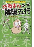 だるまんの陰陽五行 6 「東洋医学」の章 (マンガで解るシリーズ)