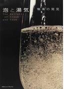 泡と湯気 愉楽の発見 (INAXミュージアムブック)