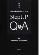 診療放射線技師のためのStep UP Q&A